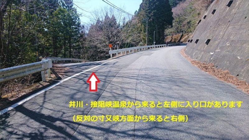 奥大井湖上駅駐車場の入り口