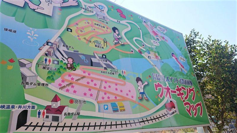 長島ダムウォーキングマップ