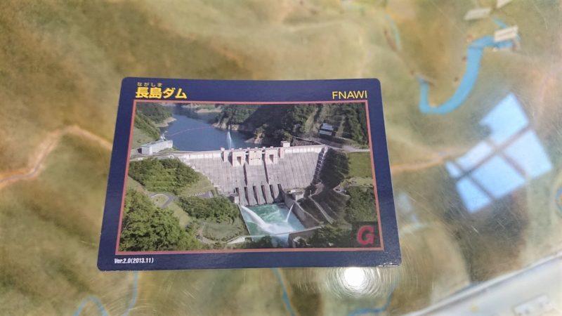 長島ダムのダムカード