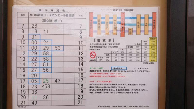 南桜井駅からのバス時刻表
