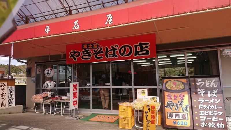 富士宮焼きそばのお店