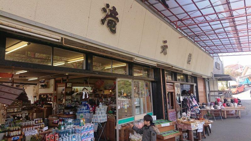 売店や食堂お土産屋さんが並ぶ遊歩道