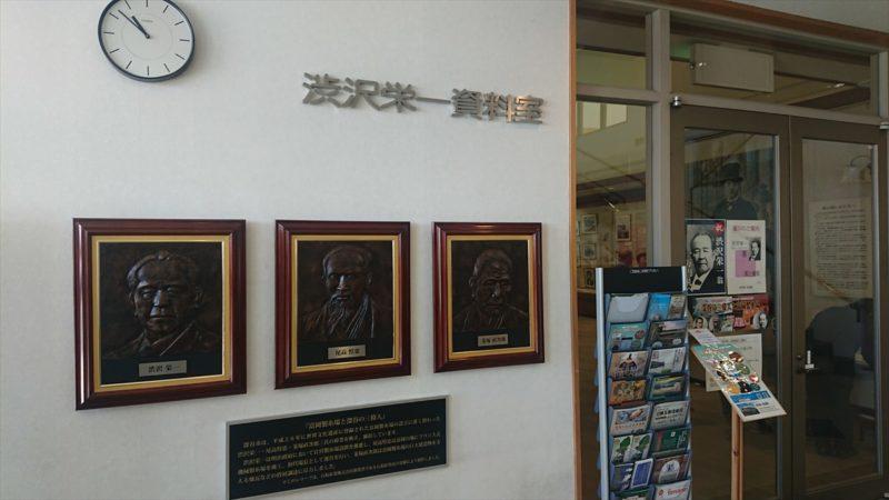 渋沢栄一資料室の入り口