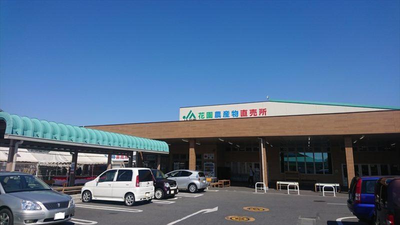 JA花園農産物直売所