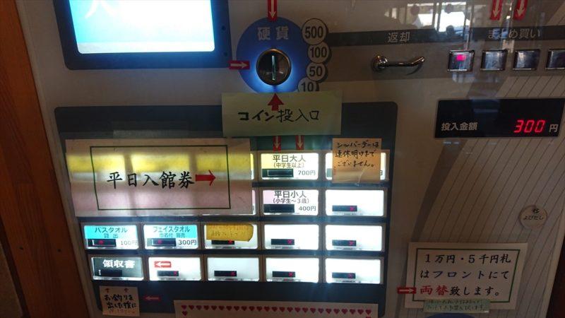 武甲温泉の券売機