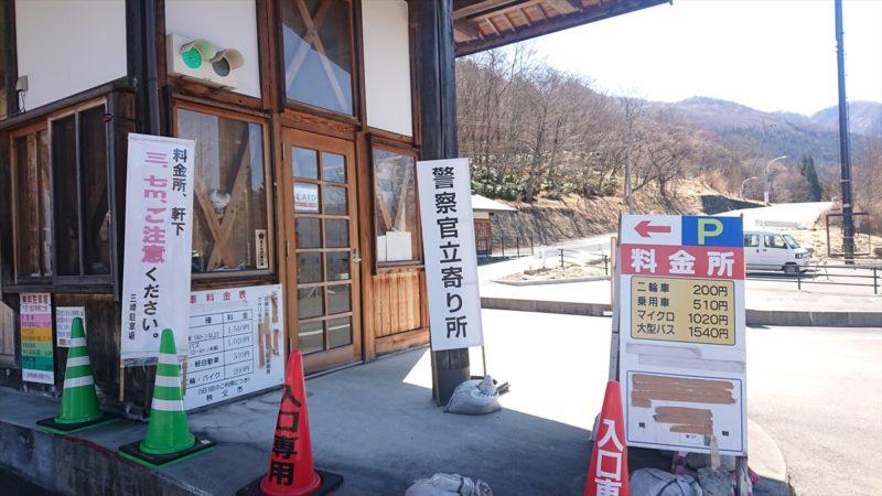 三峯神社の駐車場入り口