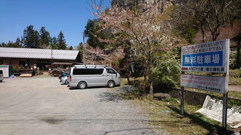橋立鍾乳洞の無料駐車場