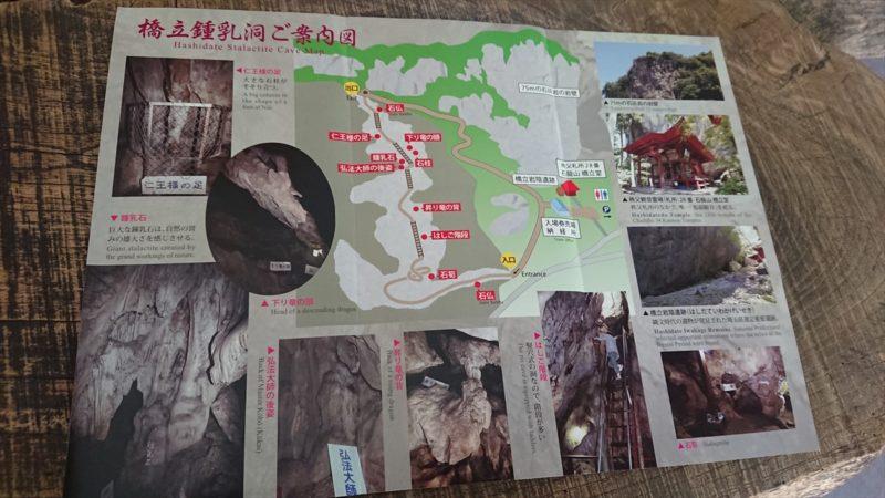 橋立鍾乳洞の中のイメージ
