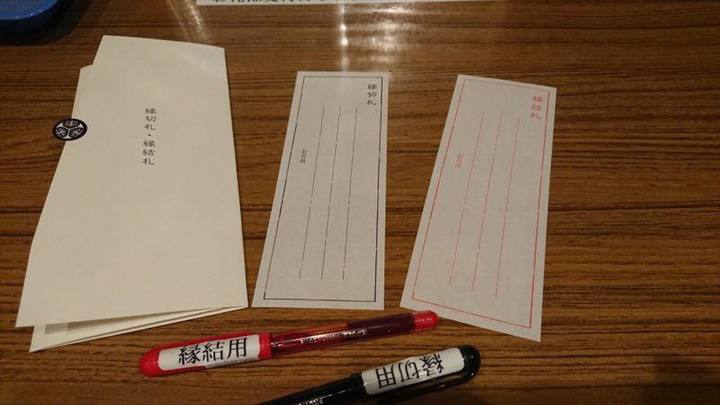 受付で200円で購入した縁切札・縁結札