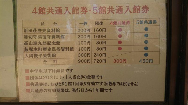 太田市内の施設共通入館券もあります