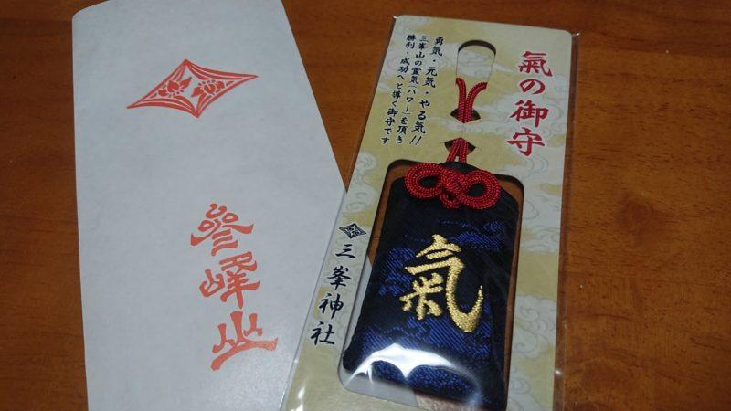 三峯神社の気守り