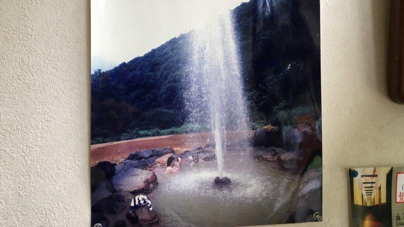 間欠泉が吹いている時の湯の華露天風呂