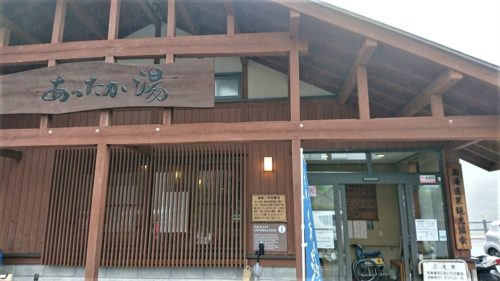 福島の高湯温泉【あったか湯】