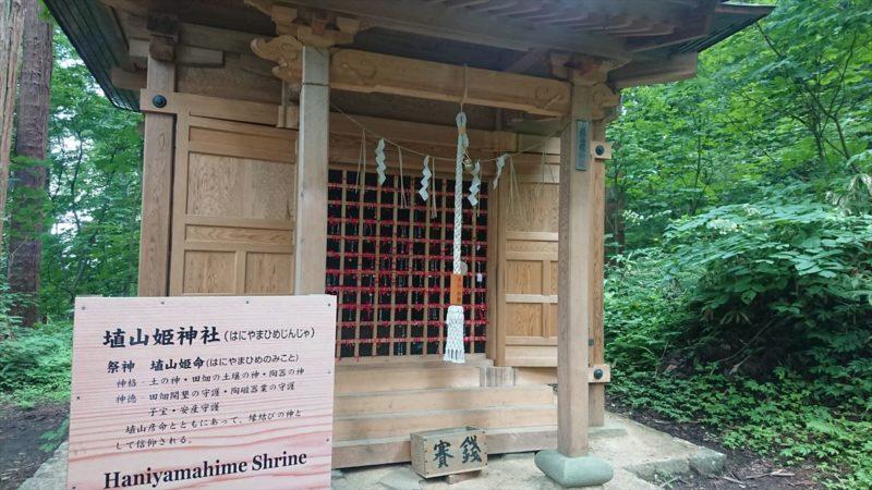 縁結びの神様「埴山姫神社」