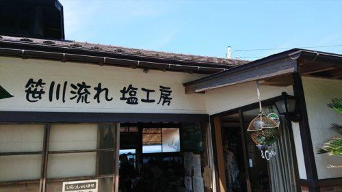 塩工房Salt&Cafe