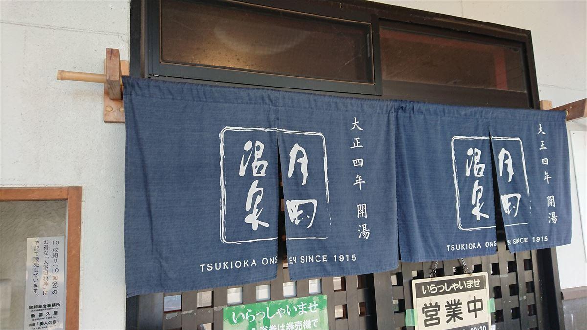 新潟の月岡温泉【美人の泉】でエメラルドグリーンのお湯を堪能