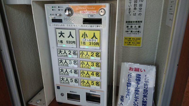 月岡温泉美人の泉の券売機と料金