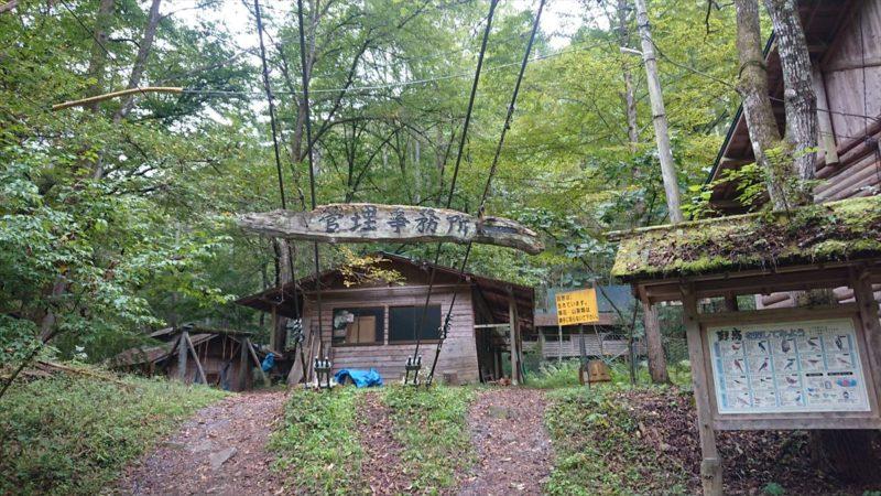 中津川村キャンプ場管理事務所