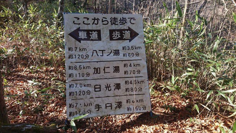 女夫渕駐車場から加仁湯までは歩いて4km約1時間