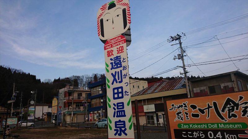 遠刈田温泉「神の湯」ってどんな温泉?