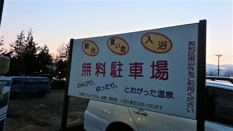 遠刈田温泉「神の湯」の駐車場