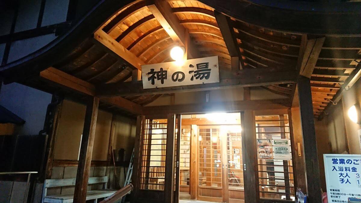 遠刈田温泉の日帰り入浴なら共同浴場「神の湯」がかなりおすすめ!