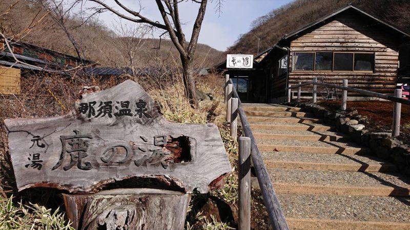 那須温泉「鹿の湯」に行ってきた!