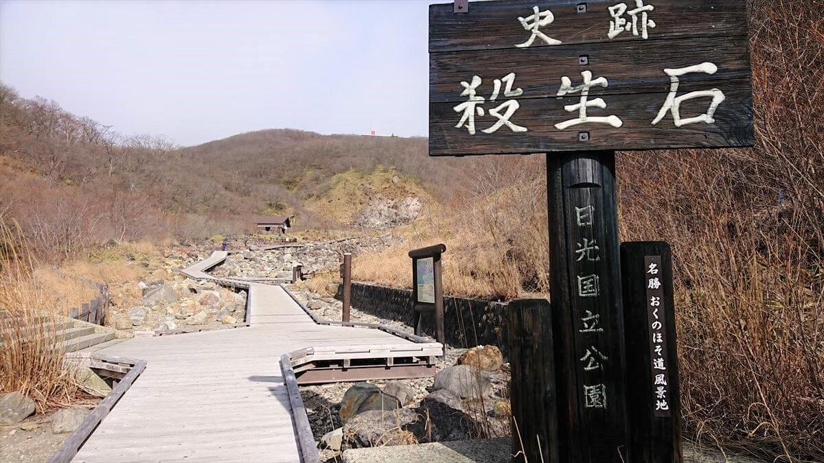 不気味な雰囲気さえ漂う「殺生石」は松尾芭蕉も訪れた名勝史跡