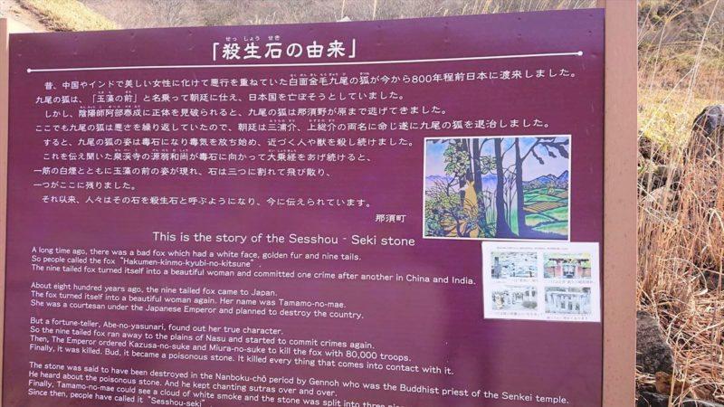 殺生石の九尾の狐伝説