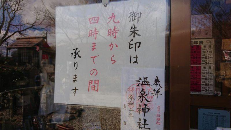 那須温泉神社と御朱印とお守り