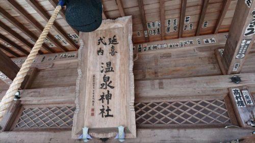 那須温泉神社は平家物語【那須与一】ゆかりのパワースポット
