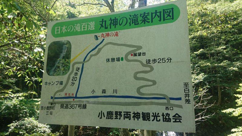 丸神の滝へのルートは2つある