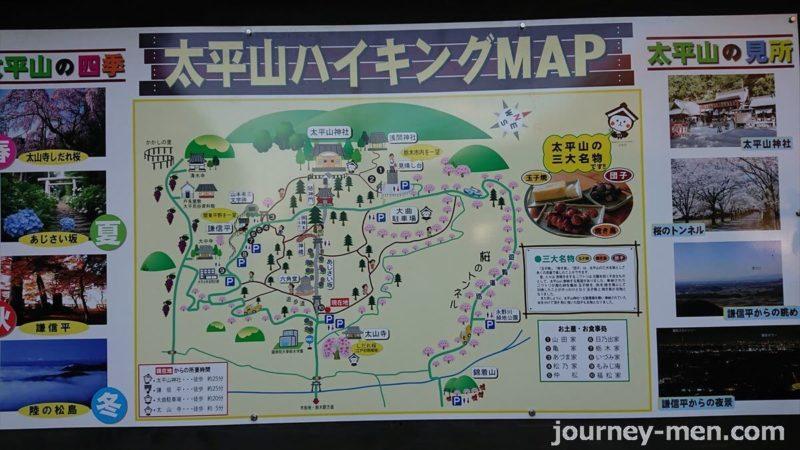 太平山から晃石山へのハイキングもおすすめ