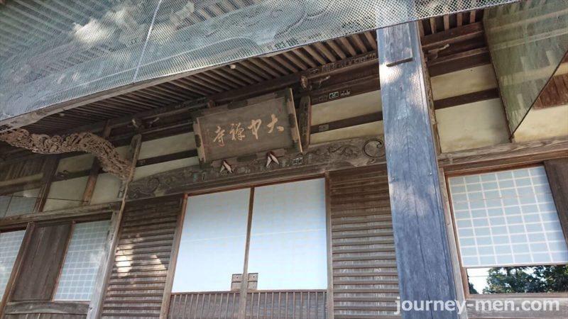 晃石山から大中寺へ