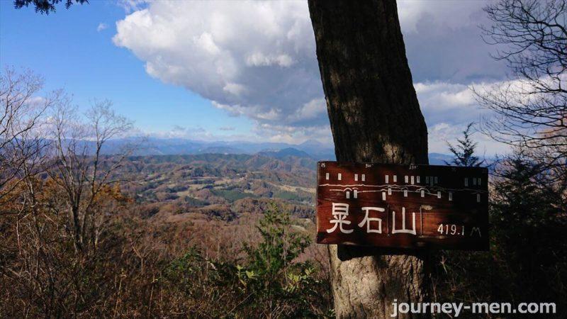 ぐみの木峠から晃石山山頂へ