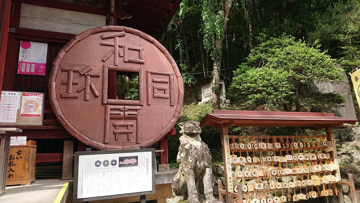 金運アップの御利益!埼玉の聖神社のアクセスと駐車場
