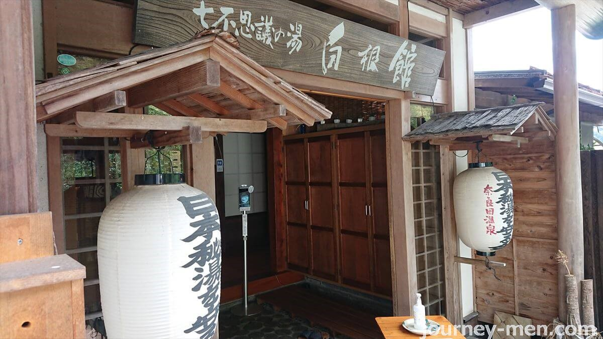 奈良田温泉「白根館」はトロトロ美肌湯の山梨の秘湯!