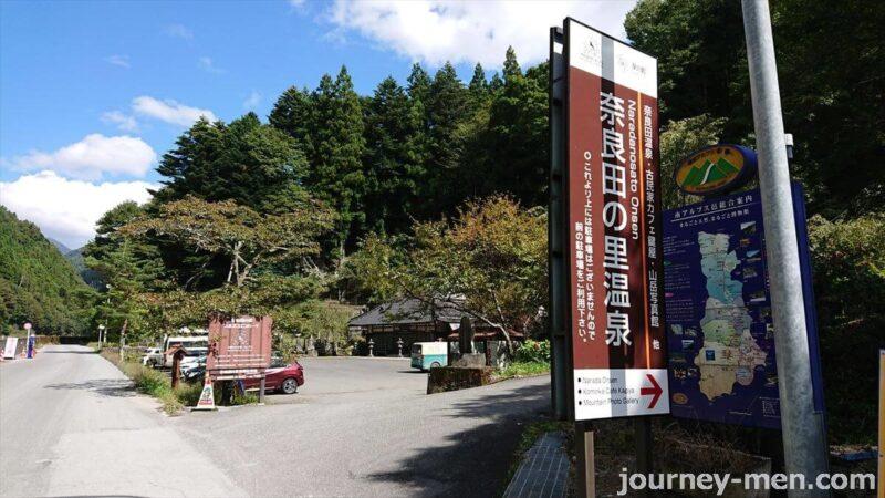 奈良田温泉白根館の駐車場